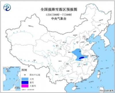 暴雪蓝色预警发布 江淮等地将出现大到暴雪
