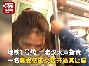 南京地铁老汉扇腿伤女孩耳光逼其让座?警方回应了