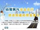 中央气象台发布寒潮蓝色预警 大风降温天气要注意这些