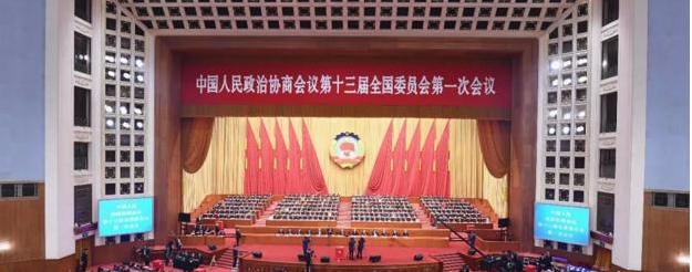回顾丨全国政协十三届一次会议闭幕,汪洋发表讲话