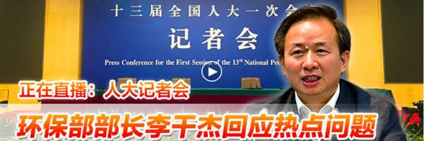 视频回放丨环保部长李干杰回应热点问题