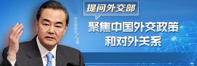 视频回放|外交部长王毅就中国外交政策和对外关系答记者问