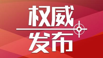 中国共产党深圳市第六届委员会第十二次全体会议决议
