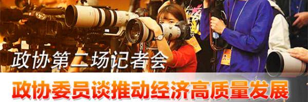 视频回放│全国政协第二场记者会:政协委员谈推动经济高质量发展