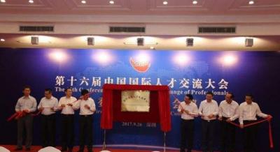 中国国际人才交流大会将首次在德国设主宾国分会场