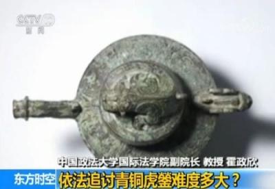 疑似圆明园被抢青铜器将在英国拍卖 是商业炒作吗?