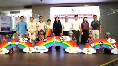 飞越彩虹民族文化交流中心成立