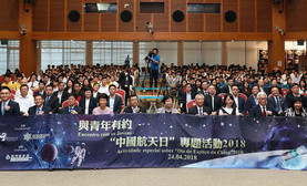激发青年科学探索精神!澳门举行中国航天日专题活动