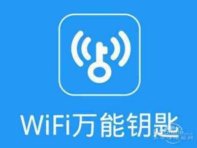 """工信部要求对WiFi万能钥匙等""""蹭网""""类程序开展调查"""