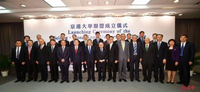北大及港科大共同牵头 京港大学联盟在香港成立