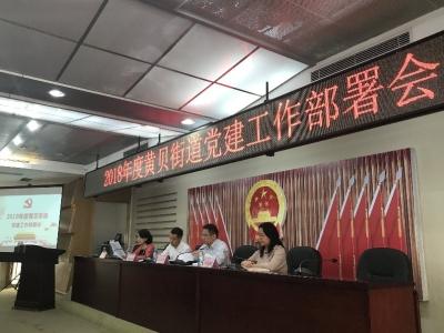 """黄贝街道开门搞党建,将今年确定为基层党建""""支部建设年"""""""