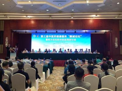 第三届中医药健康服务鹏城论坛举行