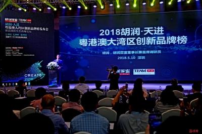 2018胡润·天进粤港澳大湾区创新品牌榜发布