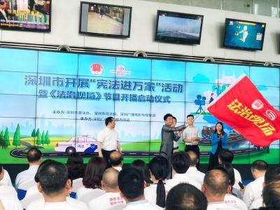 """3支普法队伍成立!深圳市开展""""宪法进万家""""活动"""