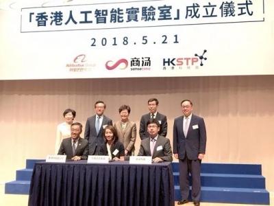 深企参与组建香港人工智能实验室