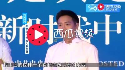 柔宇科技刘自鸿说,他的手机可以掰弯