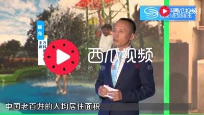 万科郁亮:中国人均居住面积超过36.6平 40年翻了10倍