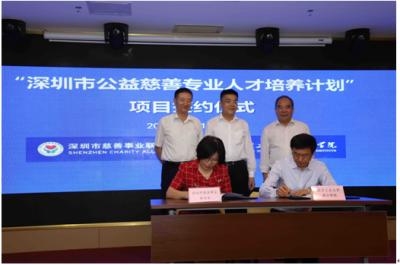 深圳启动公益慈善专业人才培养计划