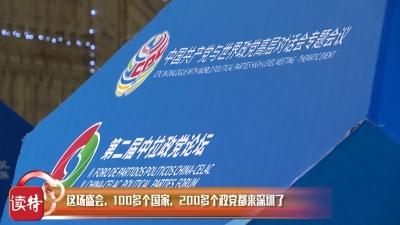 新闻路上说说说 | 为了这场盛会,100多个国家,200多个政党都来深圳了