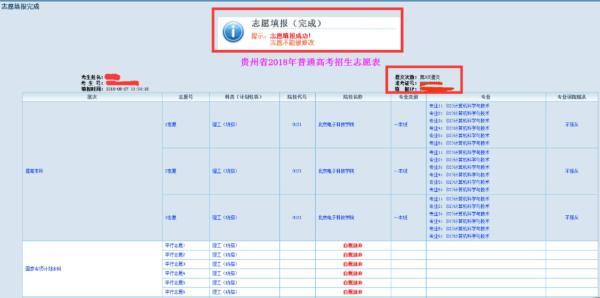 贵州考生称高考志愿遭恶意填报且无法修改 招办警方介入