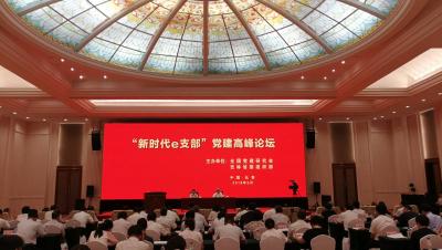 """""""新时代e支部""""党建高峰论坛在长春举行"""