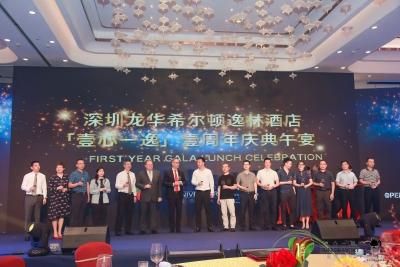 深圳龙华希尔顿逸林酒店举行开业一周年庆典