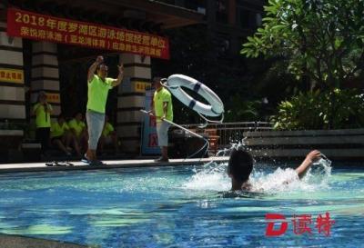 聚焦泳池安全,罗湖区举行泳池应急救生示范演练