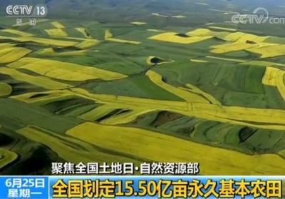 中国土地资源家底如何?划定15.5亿亩为永久基本农田