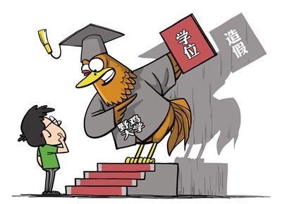 """高考考生报志愿注意!中国392所""""野鸡大学""""曝光"""