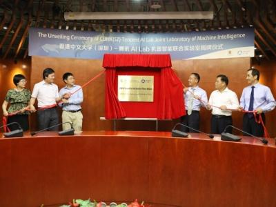 港中大(深圳)与腾讯共建机器智能联合实验室