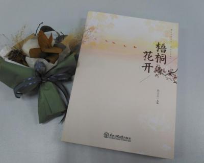 厉害了!深圳高中一班级公开出版著作《梧桐花开》