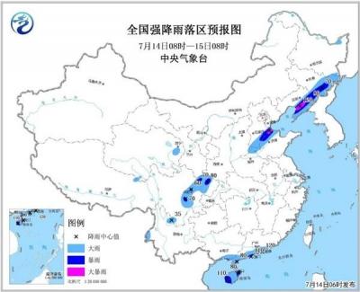 暴雨蓝色预警!河北辽宁广东海南局地有大暴雨