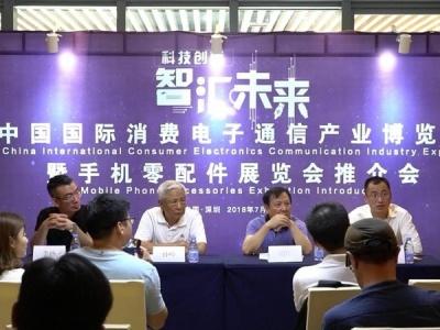 """借力深圳电子通信产业 """"国""""字头电子展来深推介"""