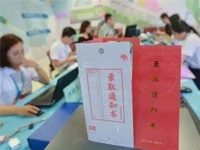 """广东省本科批次院校、高职类""""3+证书""""院校23日起征集志愿"""