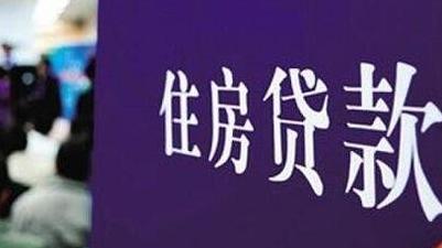 深圳房贷利率全线上浮:首套15%,二套20%