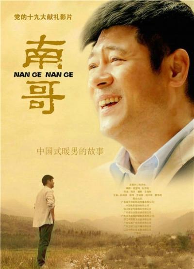 国内首部精准扶贫电影《南哥》下月中全球发行