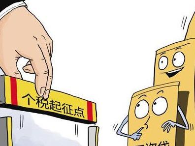 个税起征点提至5000元有望10月实现