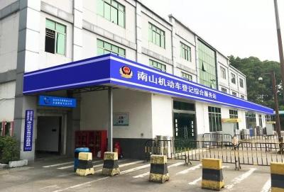福田车管分所升级改造 7月30日起暂停办理业务