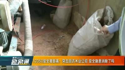 安监突击回访,深圳一木业公司又被查出5大问题!