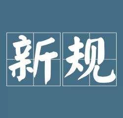 新规!深圳市社会组织开展活动应使用全称