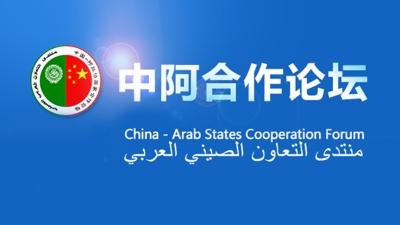 习近平出席中阿合作论坛部长级会议开幕式并发表重要讲话