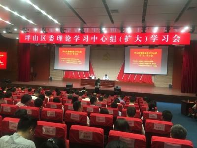 坪山区召开区委理论学习中心组(扩大)学习会