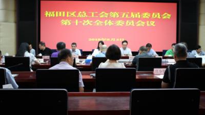 福田区总工会召开第五届委员会第十次全体委员会议