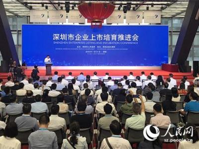 深圳召开企业上市培育推进会 坚决打好高质量发展战略主动仗