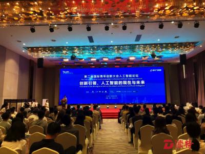 创新引领聚焦未来 第二届国际青年大会人工智能论坛举行