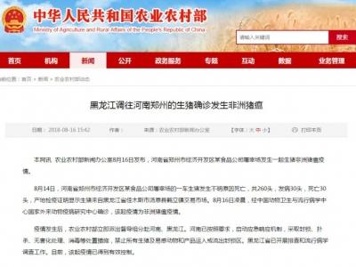 黑龙江调往河南郑州的生猪确诊发生非洲猪瘟,疫情已被控制