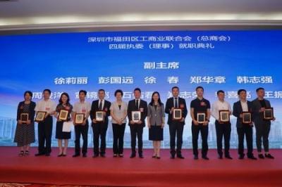 福田区工商联召开代表大会 助力中心城区营商环境再优化