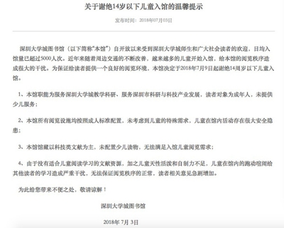 """深圳大学城图书馆""""谢绝儿童"""",回应:服务教研,无少儿读物"""