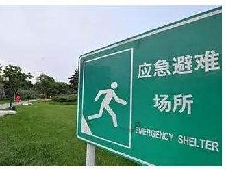 风大雨大莫外出!遇到停电、水漫情况怎么办?全市应急避难场所列表收好了!