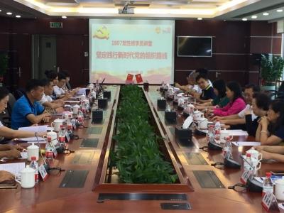 深圳市委党校党性教育专题研讨班学习全国组织工作会议精神